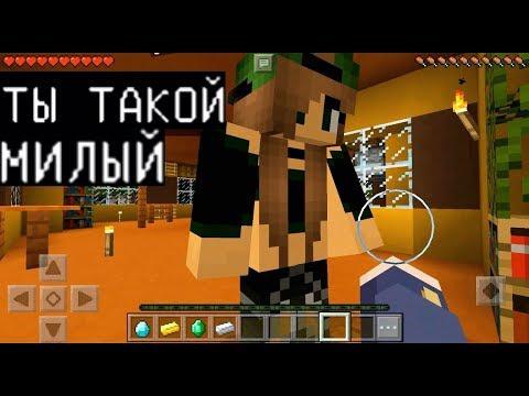КРАСОТУЛЯ ВЛЮБИЛАСЬ В МЕНЯ (Анти-Грифер Шоу Minecraft PE) как пройти майнкрафт с грифером