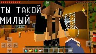 КРАСОТУЛЯ ХОЧЕТ СО МНОЙ **** (Анти-Грифер Шоу Minecraft PE) как пройти майнкрафт с грифером