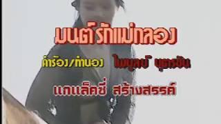 มนต์รักแม่กลอง - ยอดรัก สลักใจ [ MV KARAOKE ]
