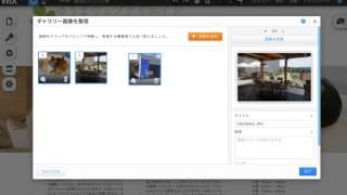 【Wixテンプレートのトリセツ②】小売り飲食向けトップ写真の設定