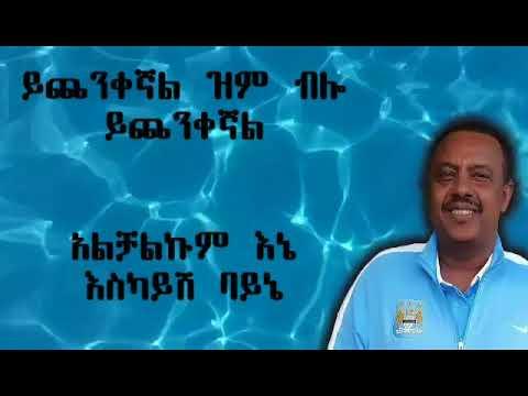Ephrem Tamiru - Aman Nesh Woy አማን ነሽ ወይ (Amharic With Lyrics)