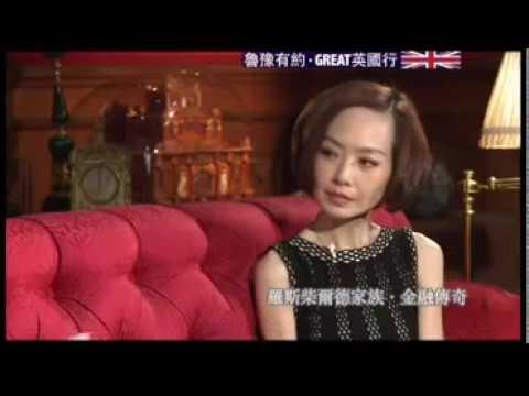 Chen Lu Yu interviews Lord Rothschild at Waddesdon for Phoenix TV China