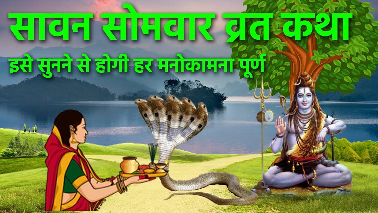 सावन सोमवार की व्रत कथा सुनने मात्र होगी हर मनोकामना पूर्ण   Sawan Somvar vrat katha