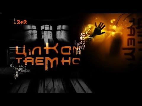 Ядерний спадок України – Цілком таємно