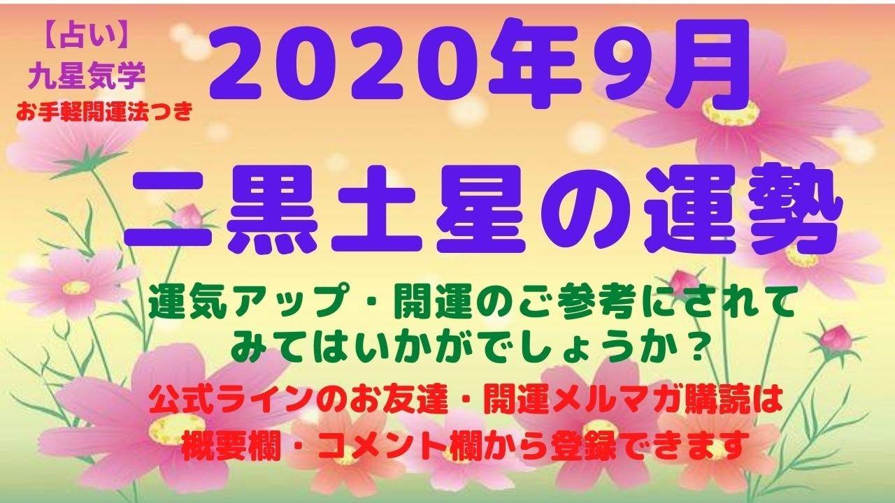 運勢 二 黒 年 土星 2020