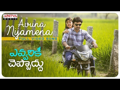 Avuna Nijamena Full  Song || Evvarikee Cheppoddu Songs || Rakesh Varre, Gargeyi Yellapragada