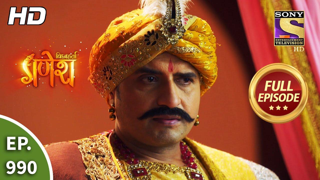 Download Vighnaharta Ganesh - विघ्नहर्ता गणेश - Ep 990 - Full Episode - 23rd Sep, 2021