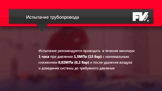 АКВА САНТЕХНИКА - Технологии работы FV Plast