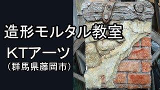 群馬県藤岡市のKTアーツさんが主催した造形モルタル教室に参加しました...