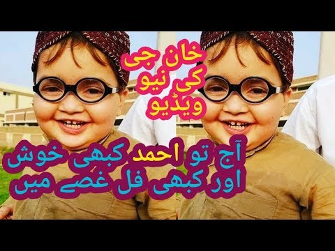 Most Cute Little Pathan  School Kid Ahmad New Funny Video  || Fun Flicks