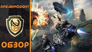 dreadnought - Обзор