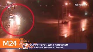 Смотреть видео У виновника ДТП с автобусом на юге Москвы нашли почти 90 штрафов - Москва 24 онлайн