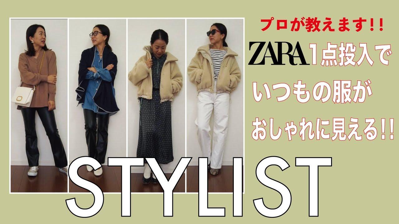 ZARA一点投入で、グッと今年っぽい着こなしに!