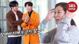 드디어 만난 첫 번째 사부! 문소리, 충무로의 국민배우 | 집사부일체(Master in the House) | SBS Enter.