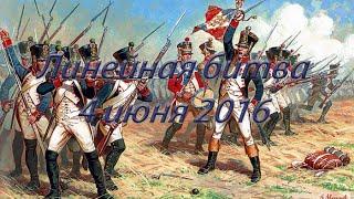 8 Московский гренадерский полк на ЛБ 4 июня 2016