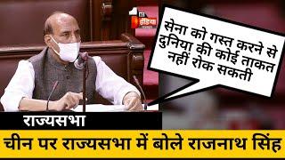 चीन पर Rajya Sabha में बोले रक्षामंत्री Rajnath Singh:- भारत बड़ा और कड़ा क़दम उठाने के लिए तैयार