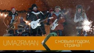 Смотреть клип Uma2Rman - С Новым Годом, Страна!