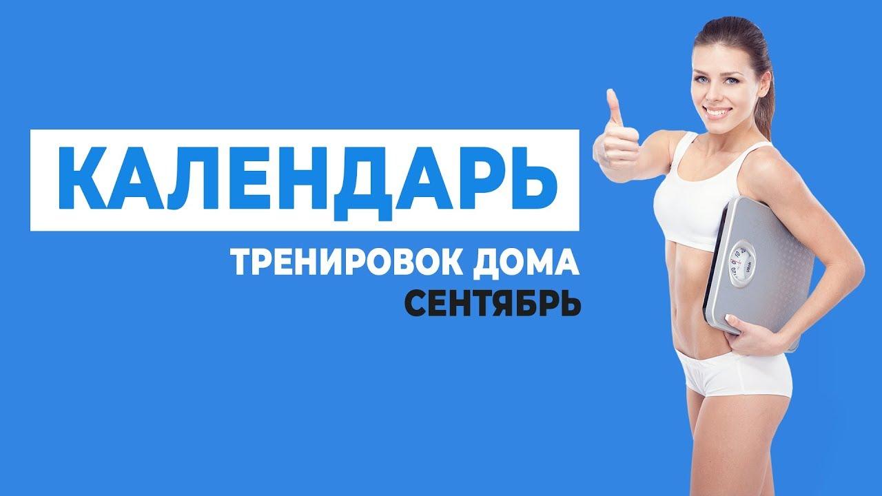 КАЛЕНДАРЬ Тренировок СЕНТЯБРЬ 2018 Фитнес дома / ПРОГРАММА ТРЕНИРОВОК