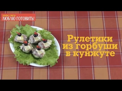 Закуска Рулетики из горбуши в кунжуте, рецепт закуски к Пасхе