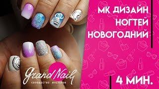 ❄Новогодний Дизайн Ногтей 🎄 Маникюр Гель-лаком❄