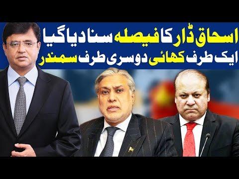 Dunya Kamran Khan Ke Sath - 6 October 2017 - Dunya News