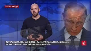 Россия от Бишкека до Львова, Грани правды