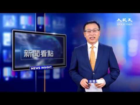 【新聞看點】落中共陷阱?美华人学者遇寒流 (2019/04/19)