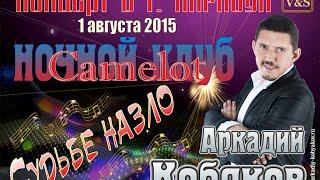 Download Аркадий Кобяков - Концерт в ночном клубе Camelot. Карасук, 01.08.2015 г. Mp3 and Videos