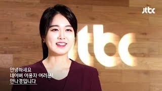 네이버 '채널' JTBC 구독자 여러분 감사합니다!