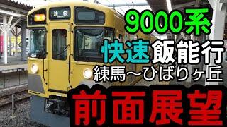 【爆走】9000系 快速飯能行 練馬~ひばりヶ丘 前面展望