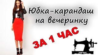 DIY: Как пошить красную замшевую юбку-карандаш за 1 час ❤️