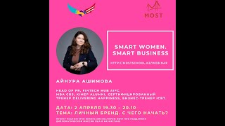 личный бренд с чего начать Айнура Ашимова