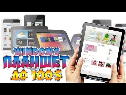[Болтология] Windows планшеты до 100 долларов. Осень 2016 года. Распродажа 11.11 на Алиэкспресс