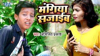 आ गया Abhijeet Prakash का नया सबसे बड़ा हिट गाना 2019 - Mangiya Sajayeb - Bhojpuri Song