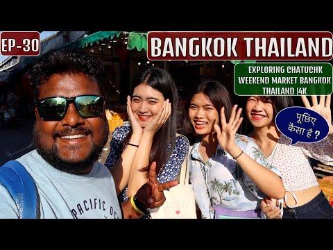 BANGKOK THAILAND | CHATUCHAK WEEKEND  MARKET |4K