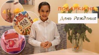 Подарки на День Рождения ! || Dasha Demchuk(Привет! Меня зовут Даша, и я очень рада видеть тебя на моём канале) В этом видео я покажу тебе мои подарки..., 2016-11-02T20:37:36.000Z)