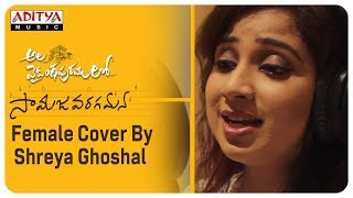 samajavaragamana-female-cover-by-shreya-ghoshal-ala-vaikunthapurramuloo