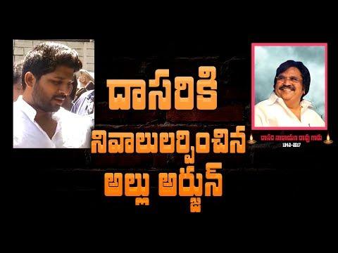 Allu Arjun pays last respect to Dasari Narayana Rao