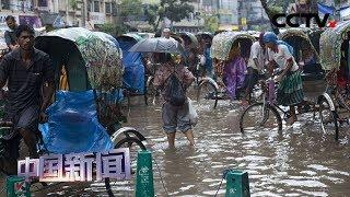 [中国新闻] 南亚多国连遭暴雨灾情严重 | CCTV中文国际