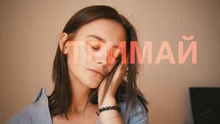 Христина Соловій - Тримай (cover by Valery. Y./Лера Яскевич)
