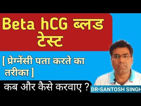 Beta hcg pregnancy test results in hindi || beta hcg test kab karna chahiye | एचसीजी टेस्ट क्या है?