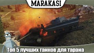 World of Tanks топ 5 лучших танков для тарана