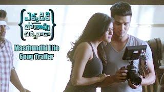 Ekkadiki Pothavu Chinnavada Movie    Masthundhi Life Song Trailer    Nikhil, Hebah Patel