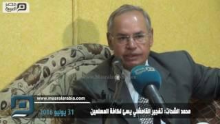 مصر العربية | محمد الشحات: تفجير القامشلي يسئ لكافة المسلمين