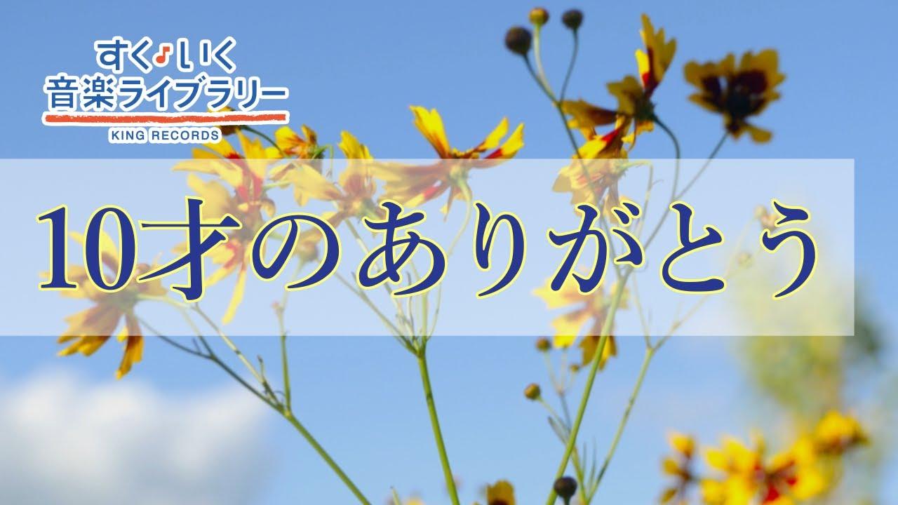 10才のありがとうZyussainoarigatou/歌いだし♪うまれてじゅうねん/見やすい歌詞付き【合唱曲Chorus】