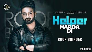 Helper Marda Di ( Teaser ) Roop Bhinder   San B   Kahlon   Pompeii Sandhu   Juke Dock  