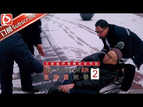 《急诊室的故事》第二季 第17期20160404: 八旬老人路边摔倒小区保安勇出援手 The Story In ER II EP.17【东方卫视官方超清】