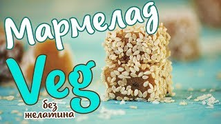 видео Яблочный мармелад без желатина