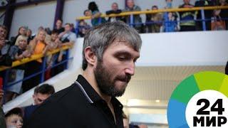 Нокаут от Овечкина: подробности первой за 25 лет русской драки в НХЛ