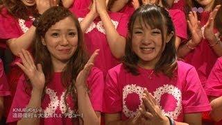 (2013.9.18 収録) オフィシャルウェブサイト : http://knu.co.jp オ...